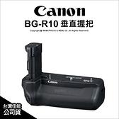 預購 Canon BG-R10 電池把手 垂直握把 EOS R5 R6 公司貨 【可刷卡】薪創數位