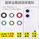 【鷹眼金屬鏡頭保護貼】防撞擊 適用 iPhone11 Pro Max 鏡頭保護框 鏡頭圈 螢幕保護貼
