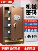 保險櫃 家用防盜60 70cm小型機械鎖密碼辦公室文件正品全鋼保管箱隱形家庭保險箱【八折搶購】