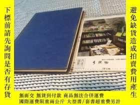 二手書博民逛書店英文原版罕見Success is no accident 【存於