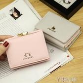 女錢夾女士錢包短款學生韓版潮迷你可愛簡約小錢夾多功能折疊零錢包交換禮物
