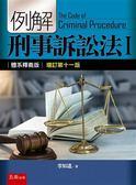 例解刑事訴訟法(I):體系釋義版