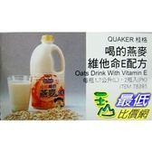 [促銷到6月28號] 需低溫宅配 QUAKER 桂格 喝的燕麥 維他命E配方 Oats Drink1.7L/瓶*2入 _C78391