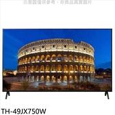 (含運無安裝)Panasonic國際牌【TH-49JX750W】50吋4K聯網電視