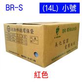 BR 環保標章 環保垃圾袋 紅小號 44x58cm(70入x13包)