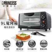 加贈清潔海綿【荷蘭公主 Princess】 9L 溫控電烤箱 (112363)