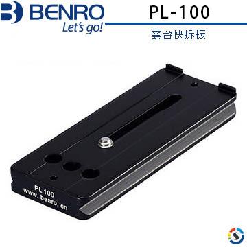 ★百諾展示中心★BENRO百諾 雲台快拆板PL-100(PL100)