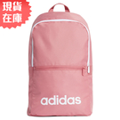 ★現貨在庫★ Adidas LINEAR CLASSIC DAILY 背包 後背包 休閒 粉【運動世界】ED0292