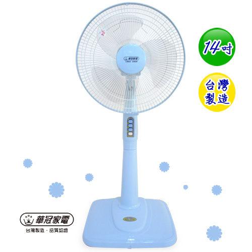 《鉦泰生活館》華冠14吋立扇/ 桌扇/ 涼風扇/ 電扇(BT-1497) ㊣台灣製造 品質有保障