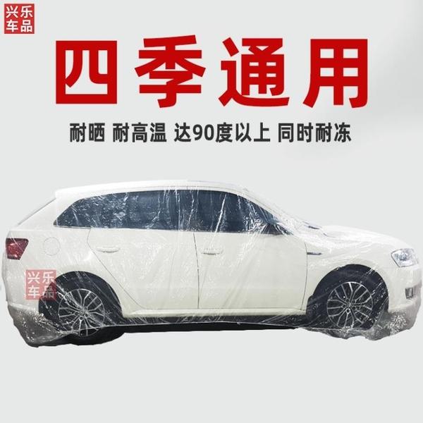 2020新品發布一次性車衣車罩超大透明塑料汽車套防塵經濟款通用型 NMS蘿莉新品