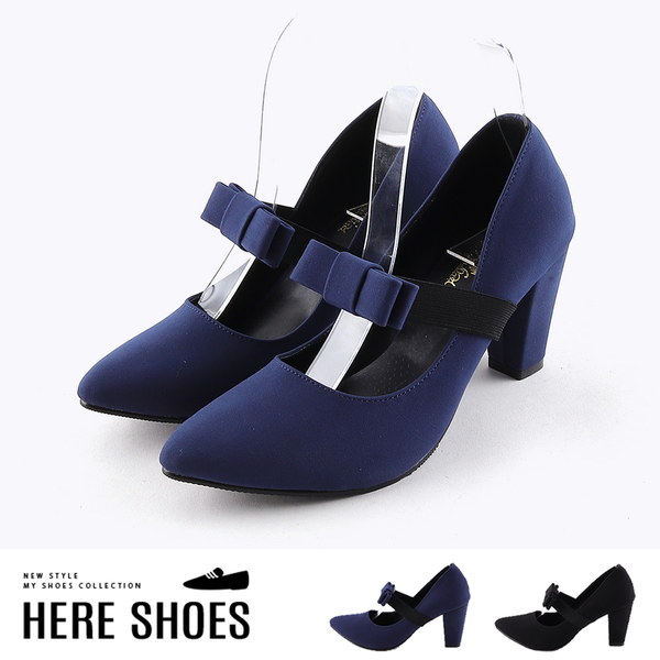 [Here Shoes]跟鞋-MIT台灣製 跟高7.5cm尖頭粗跟 蝴蝶結造型 高跟鞋 瑪莉珍鞋─KT8137
