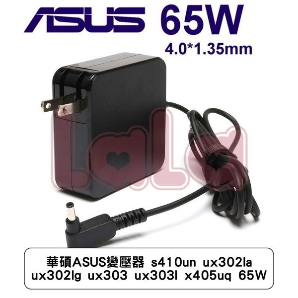 華碩ASUS變壓器 s410un ux302la ux302lg ux303 ux303l x405uq 65W