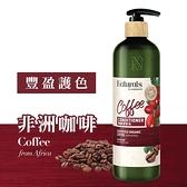 Naturals 咖啡護髮素490ml