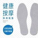 【無味熊】健康按摩 除臭鞋墊 ( 1雙 ...