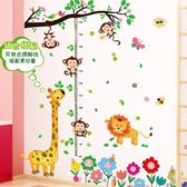 兒童房墻紙自粘量身高卡通墻貼畫寶寶身高貼紙墻壁墻面裝飾可移除 好康優惠
