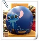 迪士尼安全帽,史迪奇安全帽,309,史迪奇#2/消光藍