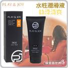 【保險套世界精選】Play&joy.水性潤滑液『精裝版』-絲滑清爽型(100克)