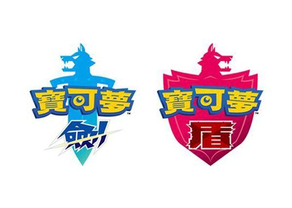 預購2019年冬季特典依官方公布 NS 精靈寶可夢 寶可夢 劍 盾 寶可夢 劍 寶可夢 盾 中文版