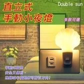 Double Sun LED直立式手動小夜燈LED-195S