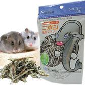 【培菓 寵物網】Pet Best 《天生美味》健康營養DHA 丁香魚S 65g 入