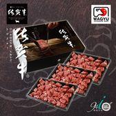 日本和牛 A5佐賀牛-骰子肉(3入優惠組) 900g ±10% 牧場直送