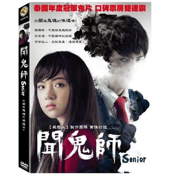 聞鬼師 DVD (音樂影片購)
