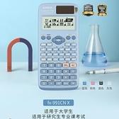 科學函數計算器大學生考研物理化學競賽學生高中考試會計CPA多功能計算機YYJ 【快速出貨】