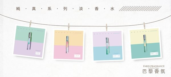 【Paris fragrance巴黎香氛】純真系列‧淡香水 伯爵茶/小黃瓜 10ml