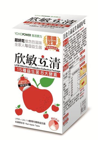欣敏立清益生菌/紅蘋果多多【悠活原力】