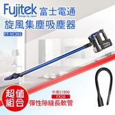 Fujitek富士電通手持直立旋風吸塵器FT-VC302 藍色送 長軟管狹縫吸頭 FX20