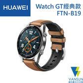Huawei Watch GT鋼色 搭配 馬鞍棕皮膠錶帶 藍芽手錶(FTN-B19)【葳訊數位生活館】