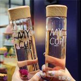 水杯玻璃杯透明便攜夏季隨手檸檬杯 E家人