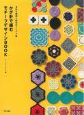 鉤針編織繽紛拼接圖案與配色創意作品集