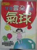 【書寶二手書T6/少年童書_HTI】丸子妹妹01-住在雲朵上的氣球_阿萬紀美子,  nini