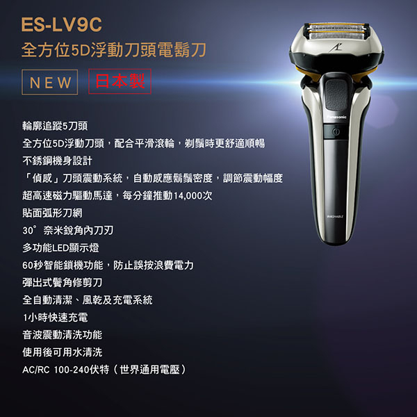 《限時限量促銷!!》Panasonic ES-LV9C-S 國際牌 5D刀頭 電鬍刀 (台灣國際牌公司貨)