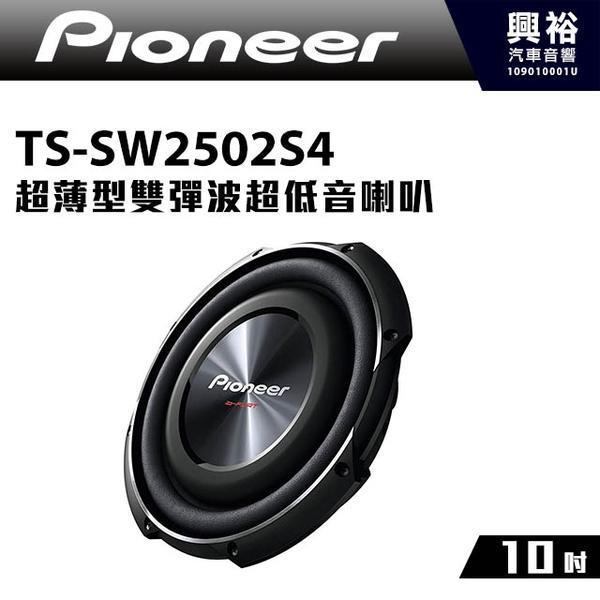 【Pioneer】 10吋超薄型雙彈波超低音喇叭 TS-SW2502S4*1200W