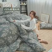 BUHO 天然嚴選純棉雙人加大四件式床包被套組(月河幽夜)