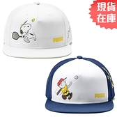 【現貨】PUMA x PEANUTS Flat Brim 帽子 老帽 休閒 史努比 查理布朗 白/藍【運動世界】02315901 / 02315902