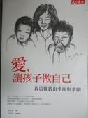 【書寶二手書T1/親子_LMR】愛,讓孩子做自己:我這樣教出季衡與季剛_陳美雲