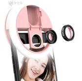 美顏手機鏡頭補光燈瘦臉抖音神器廣角主播光圈網紅拍照直播自拍環        伊芙莎