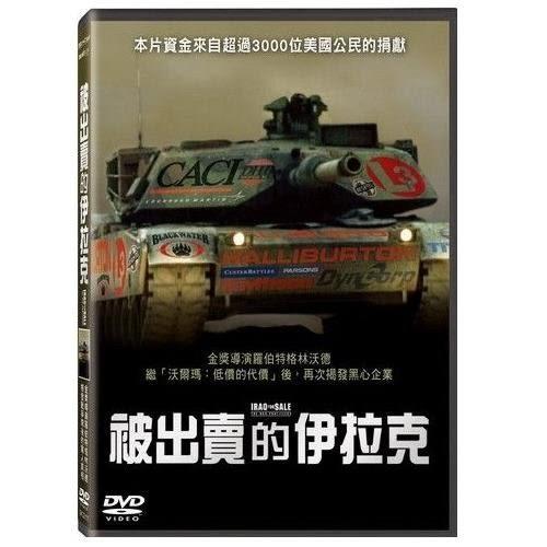 被出賣的伊拉克 DVD  (購潮8)