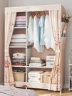 簡易衣櫃出租房家用臥室現代簡約宿舍收納布衣櫃加粗加固結實耐用 樂活生活館