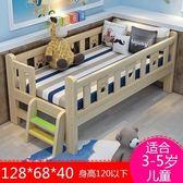 實木兒童床帶圍欄小床幼兒床小孩單人床松木加寬拼接床可定制【星時代女王】