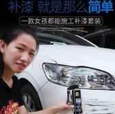 車漆去痕修復神器汽車用劃痕補漆筆珍珠白色漆面深度刮痕修補油漆
