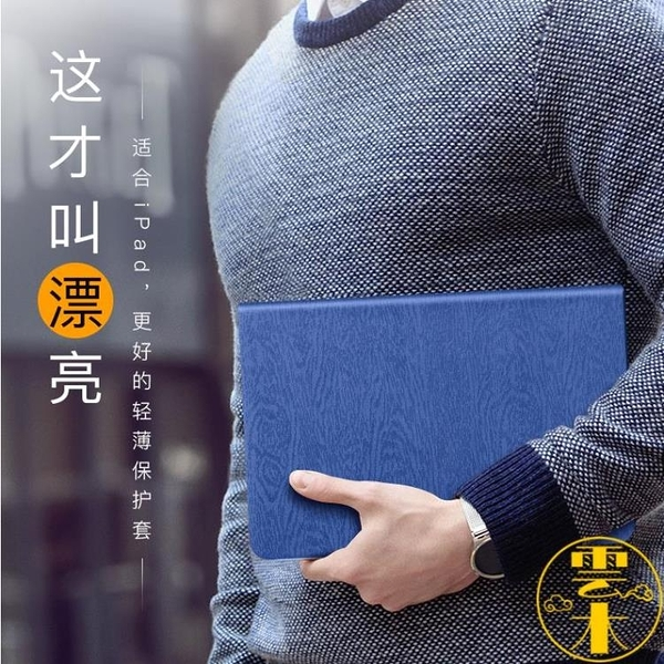 iPad保護套蘋果平板9.7寸6全包Pad5外套ipaid硅膠【雲木雜貨】