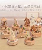 七夕全館85折 旋轉木馬音樂盒八音盒木質女孩生日禮物