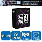 INTEL 盒裝Core i9-10900X