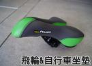 【 X-BIKE 晨昌】飛輪競賽車與自行車 坐墊