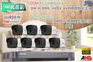 高雄監視器 海康 DS-7208HQHI-K1 1080P XVR H.265 專用主機 + TVI HD DS-2CE16H1T-IT 5MP EXIR 紅外線槍型攝影機 *7