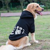 寵物大狗衣服狗狗衛衣金毛哈士奇薩摩耶拉布拉多大型犬秋冬裝  晴光小語